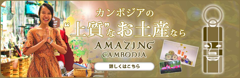 カンボジアの人気お土産はこちら